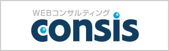 株式会社 コンシス
