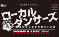 POWER LIVE 2015