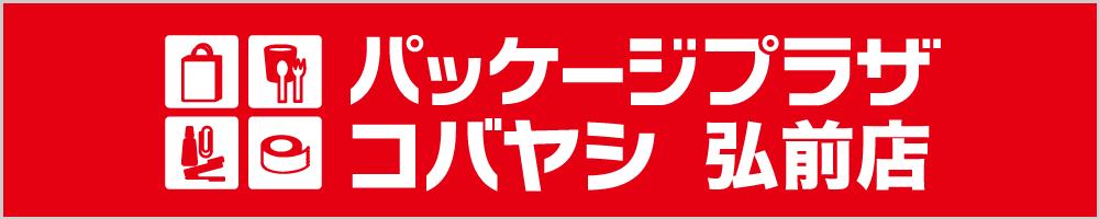 パッケージプラザコバヤシ弘前店
