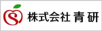 株式会社 青研