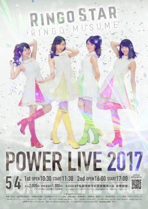 PL2017ポスター