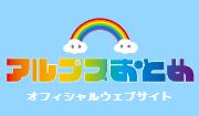 アルプスおとめ公式サイト