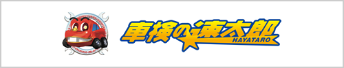 banner_hayatarou