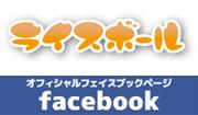 ライスボールFacebook